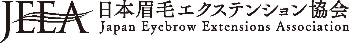 眉を知る 整える 仕事にする (社)日本眉毛エクステンション協会