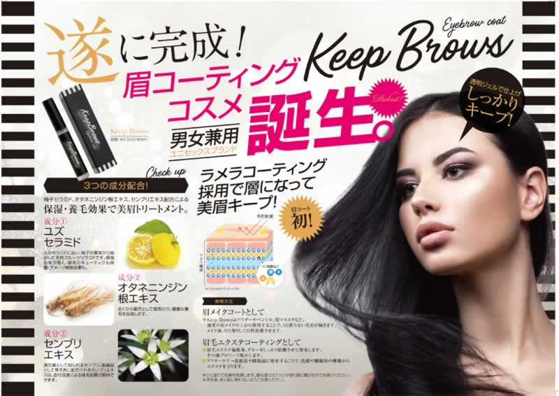 Keep Brows
