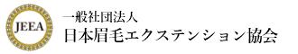 社団法人 日本眉毛エクステンション協会